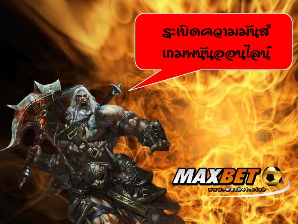 gameonlinemaxbet